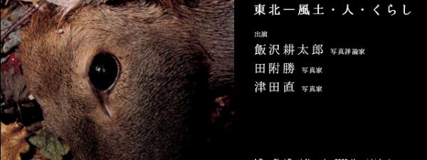 【 Public Viewing #7 】国際巡回写真展「東北―風土・人・くらし」キュレーター 飯沢耕太郎らによるトークイベント