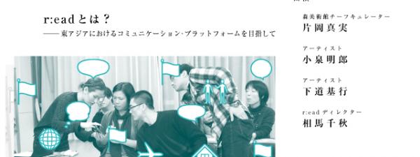 【 Public Viewing #6 】r:eadとは?―東アジアにおけるコミュニケーション・プラットフォームを目指して