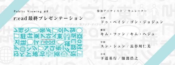 【 Public Viewing #8 】r:ead最終プレゼンテーション