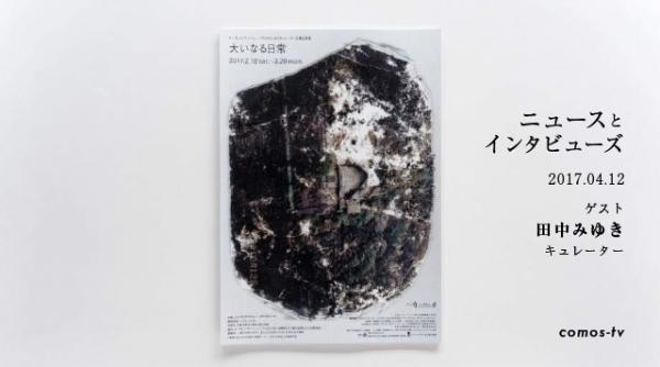 ニュースとインタビューズ(2017.04.12 / ゲスト:田中みゆき)