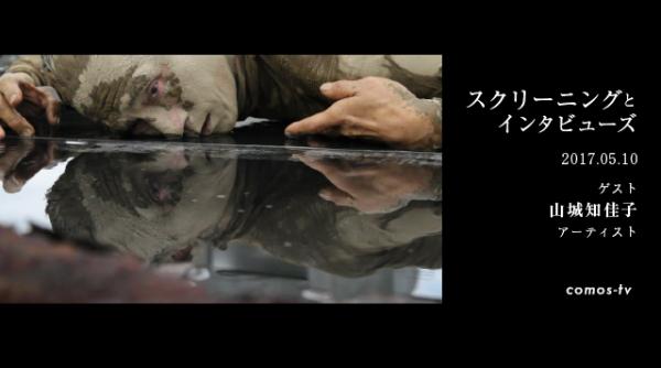 スクリーニングとインタビューズ(2017.05.10 / ゲスト:山城知佳子)